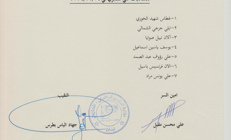 لائحة بأسماء المرشحين لعضوية مجلس النقابة والتأديبي