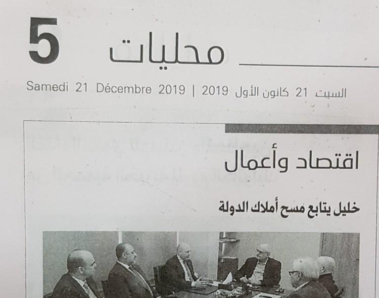 لقاء نقابة الطوبوغرافيين مع وزير المالية(مسح املاك الدولة)