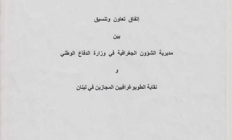 امضاء اتفاقية تعاون بين نقابة الطوبوغرافيين المجازين في لبنان ومديرية الشؤون الجغرافية